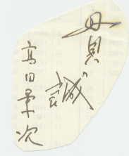 ふるさと呑風便'2004/5月号 NO.1...